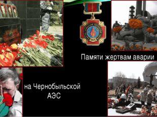 Памяти жертвам аварии на Чернобыльской АЭС