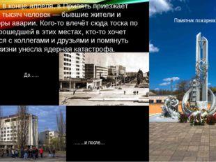 Ежегодно, в конце апреля, в Припять приезжает несколько тысяч человек — бывши