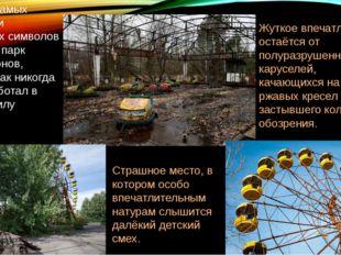 Один из самых мрачных и печальных символов города — парк аттракционов, которы