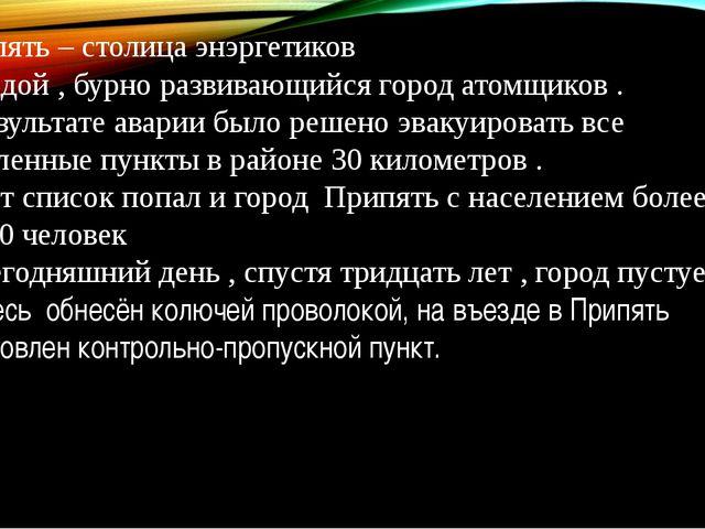 Припять – столица энэргетиков молодой , бурно развивающийся город атомщиков ....
