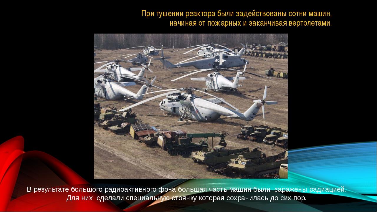 При тушении реактора были задействованы сотни машин, начиная от пожарных и за...