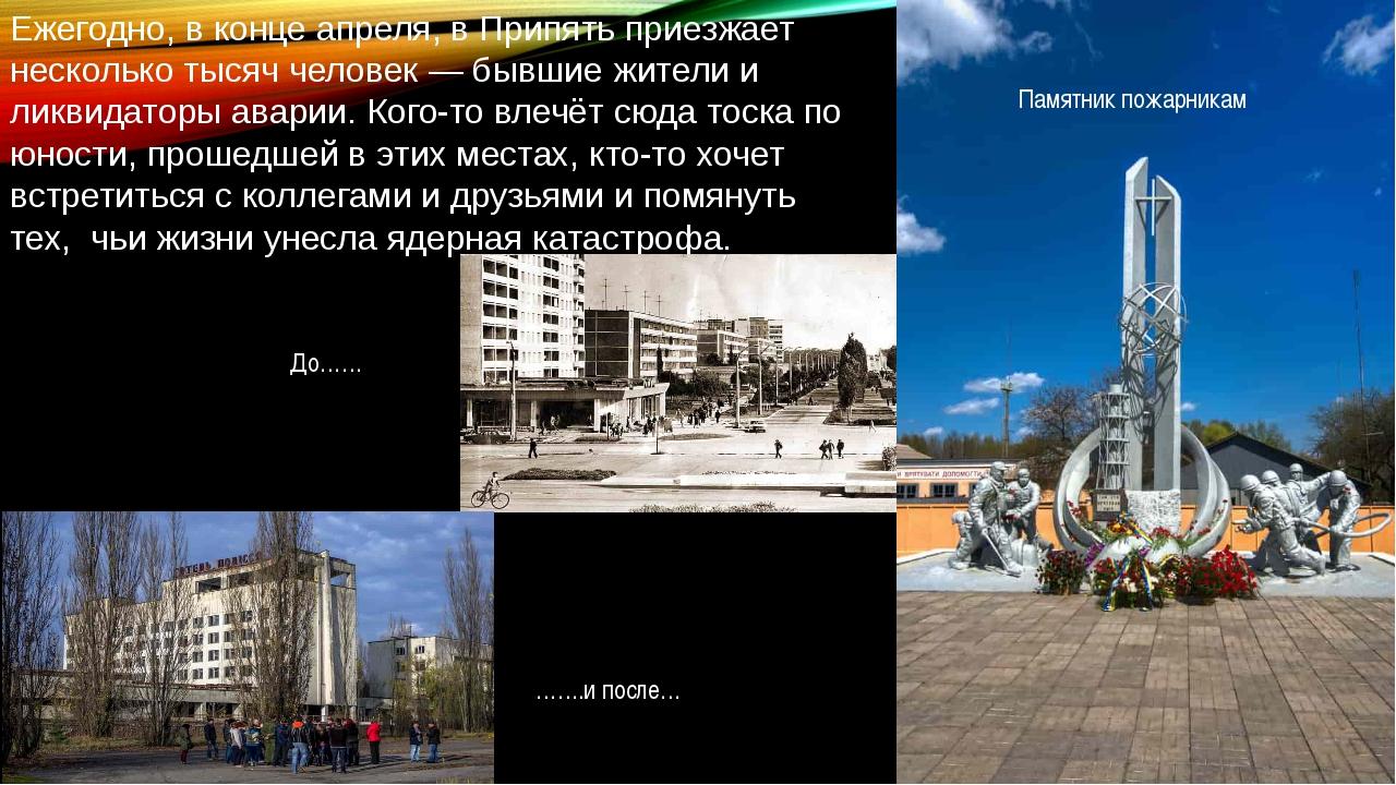 Ежегодно, в конце апреля, в Припять приезжает несколько тысяч человек — бывши...