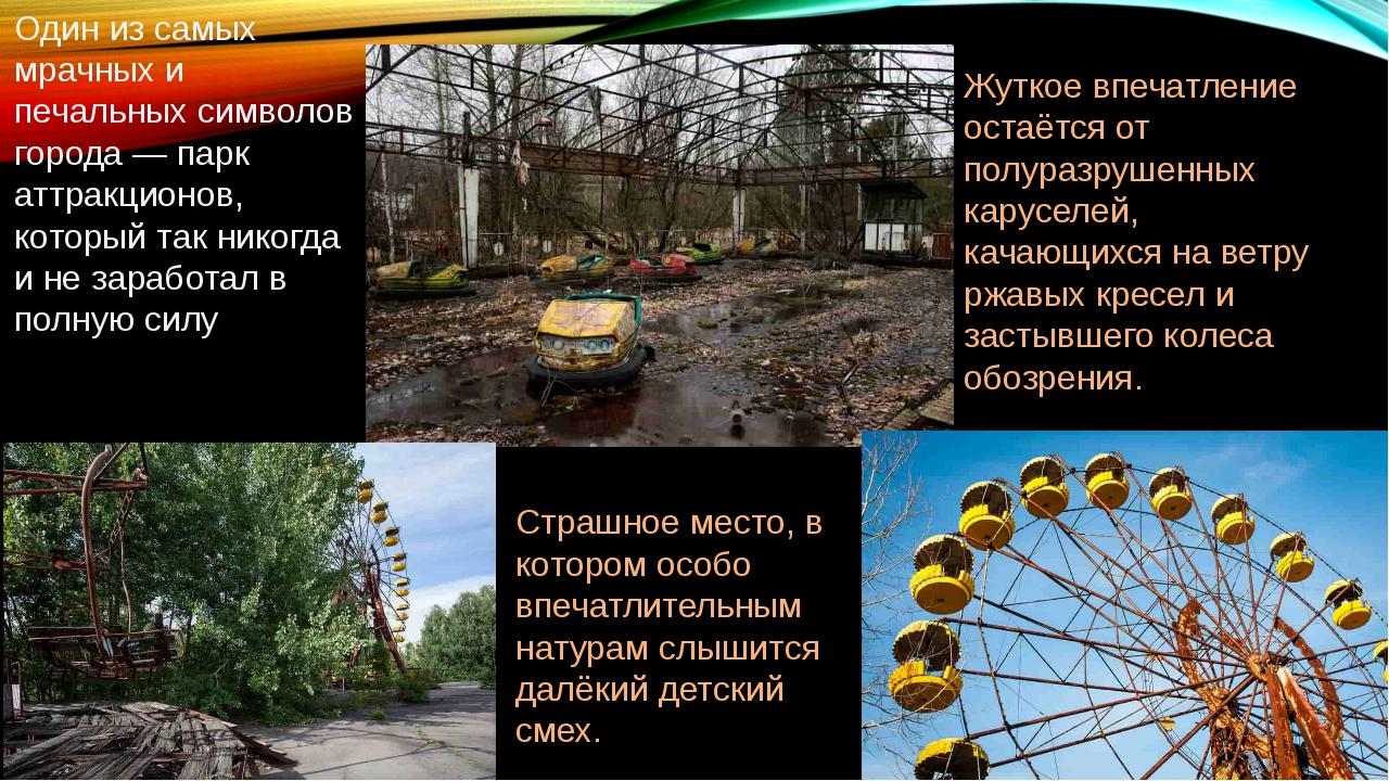 Один из самых мрачных и печальных символов города — парк аттракционов, которы...