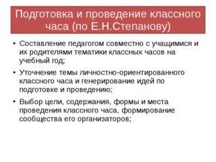 Подготовка и проведение классного часа (по Е.Н.Степанову) Составление педагог