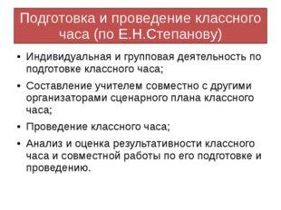 Подготовка и проведение классного часа (по Е.Н.Степанову) Индивидуальная и гр