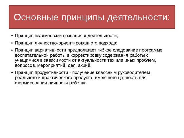 Основные принципы деятельности: Принцип взаимосвязи сознания и деятельности;...