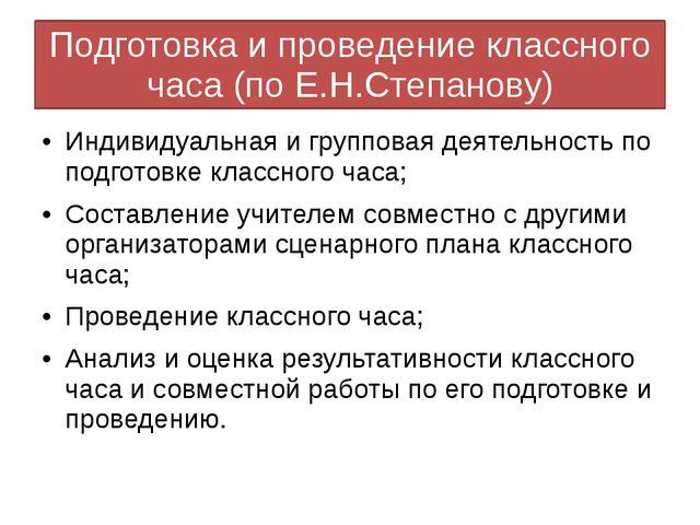 Подготовка и проведение классного часа (по Е.Н.Степанову) Индивидуальная и гр...