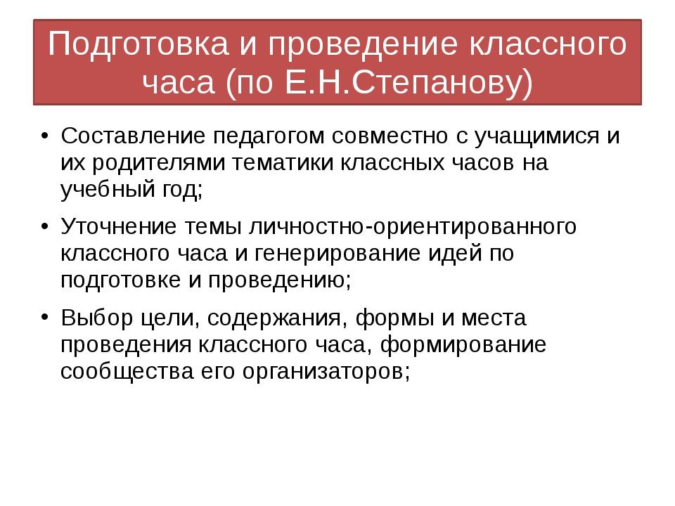 Подготовка и проведение классного часа (по Е.Н.Степанову) Составление педагог...