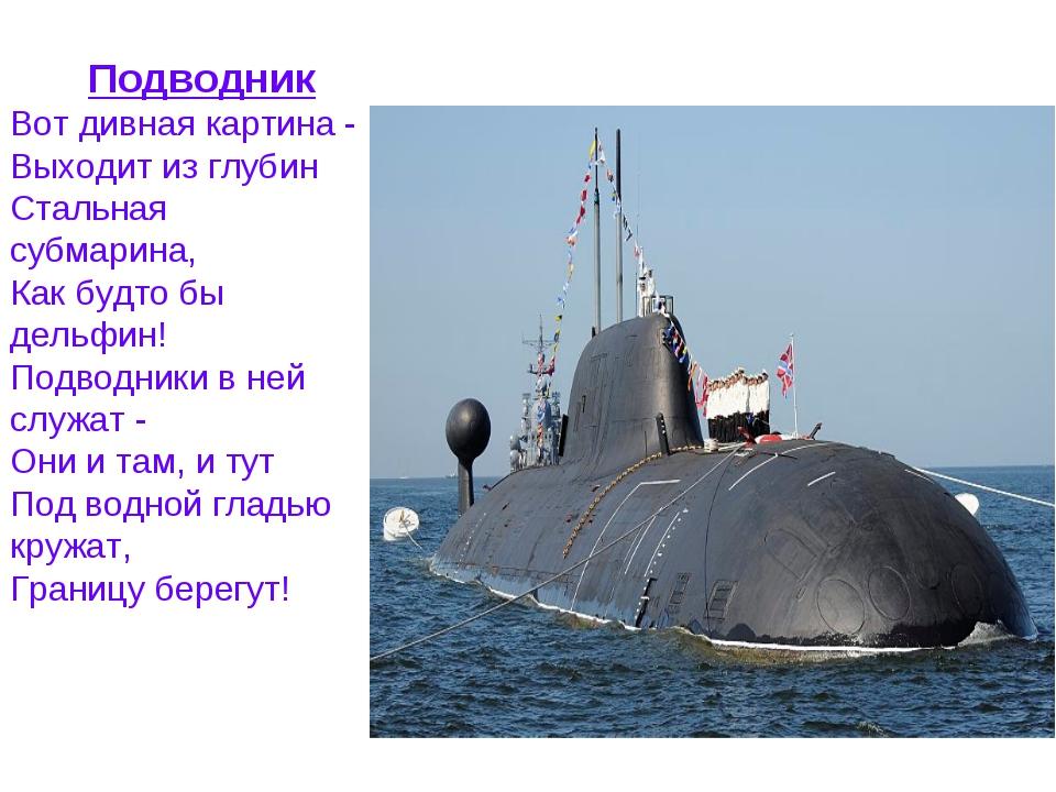 Подводник Вот дивная картина - Выходит из глубин Стальная субмарина, Как буд...