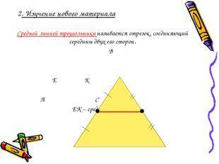 2. Изучение нового материала Средней линией треугольника называется отрезок,