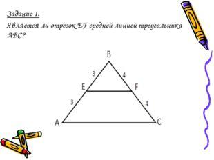 Задание 1. Является ли отрезок EF средней линией треугольника АВС?
