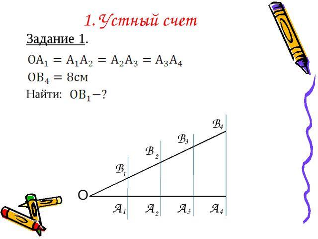 1. Устный счет Задание 1. Найти: О В В В В А А А А 1 1 2 2 3 3 4 4