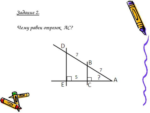 Задание 2. Чему равен отрезок АС?