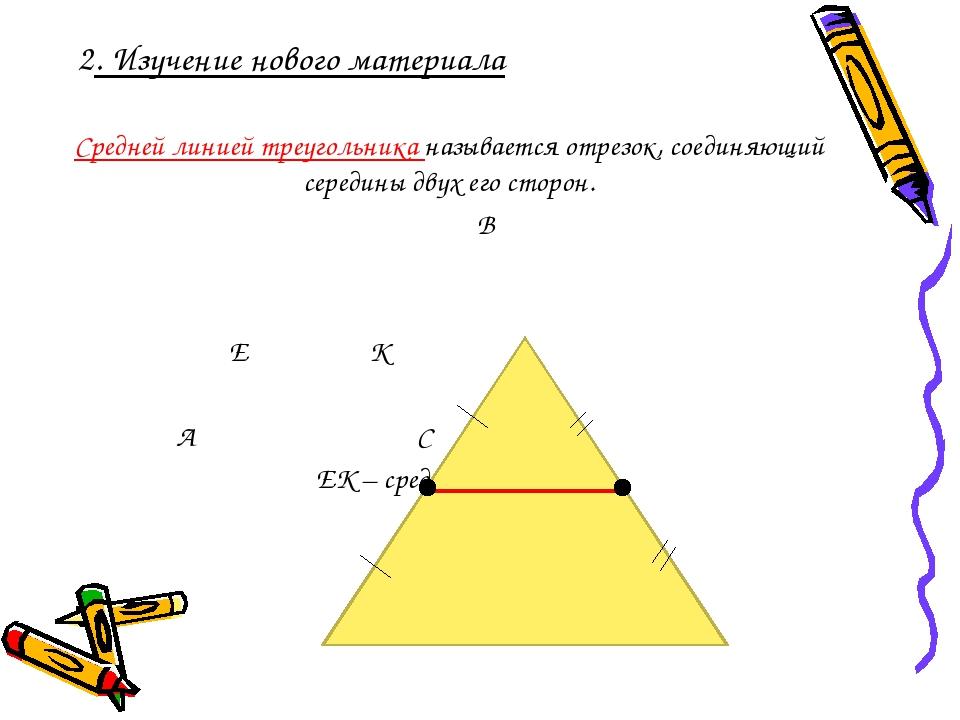 2. Изучение нового материала Средней линией треугольника называется отрезок,...