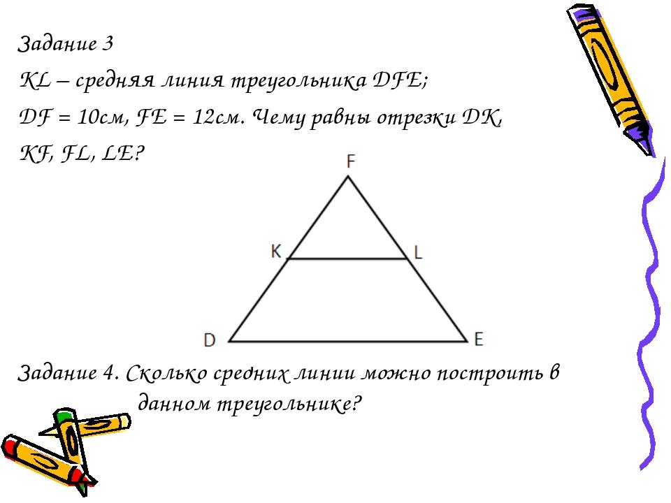 Задание 3 KL – средняя линия треугольника DFE; DF = 10cм, FE = 12см. Чему рав...