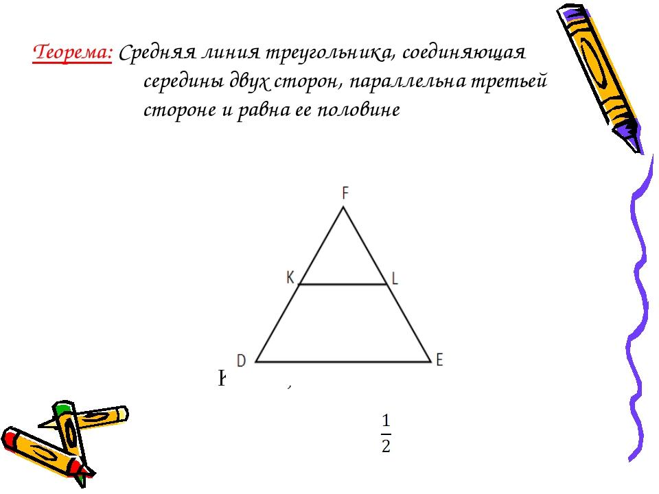 Теорема: Средняя линия треугольника, соединяющая середины двух сторон, паралл...