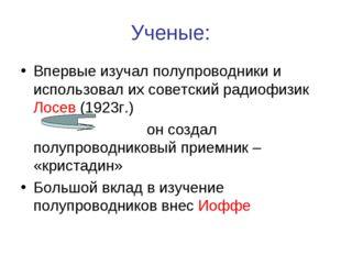 Ученые: Впервые изучал полупроводники и использовал их советский радиофизик Л