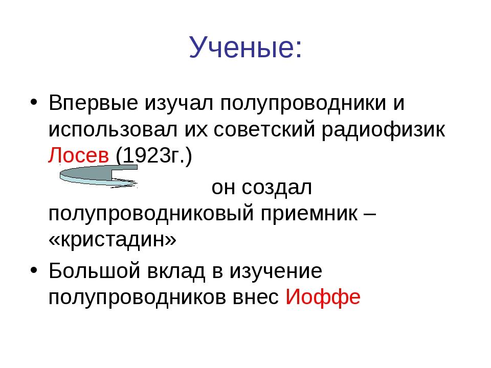 Ученые: Впервые изучал полупроводники и использовал их советский радиофизик Л...