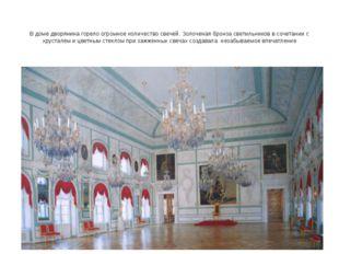 В доме дворянина горело огромное количество свечей. Золоченая бронза светильн