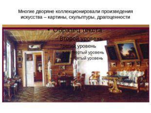 Многие дворяне коллекционировали произведения искусства – картины, скульптуры