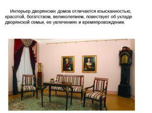 Интерьер дворянских домов отличается изысканностью, красотой, богатством, ве