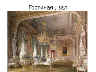 Гостиная , зал
