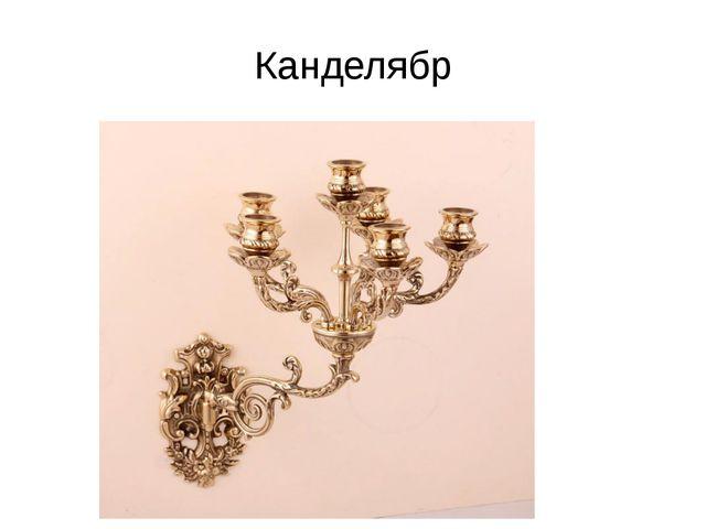 Канделябр
