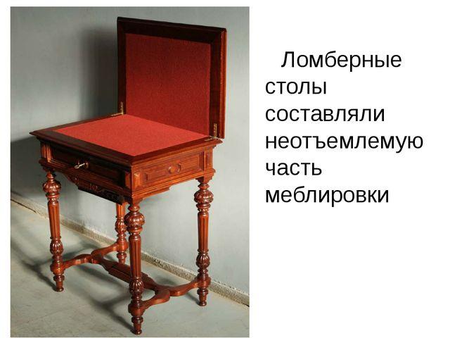 Ломберные столы составляли неотъемлемую часть меблировки