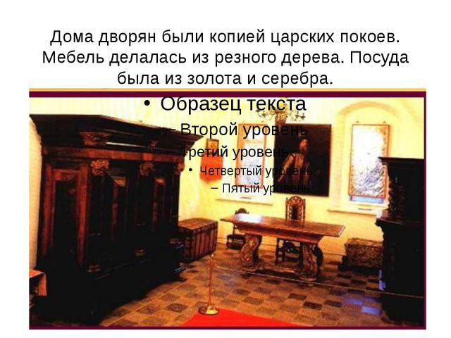 Дома дворян были копией царских покоев. Мебель делалась из резного дерева. По...
