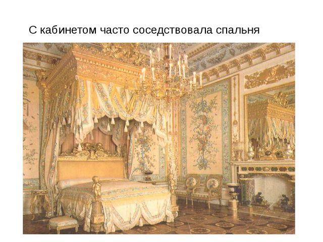 С кабинетом часто соседствовала спальня