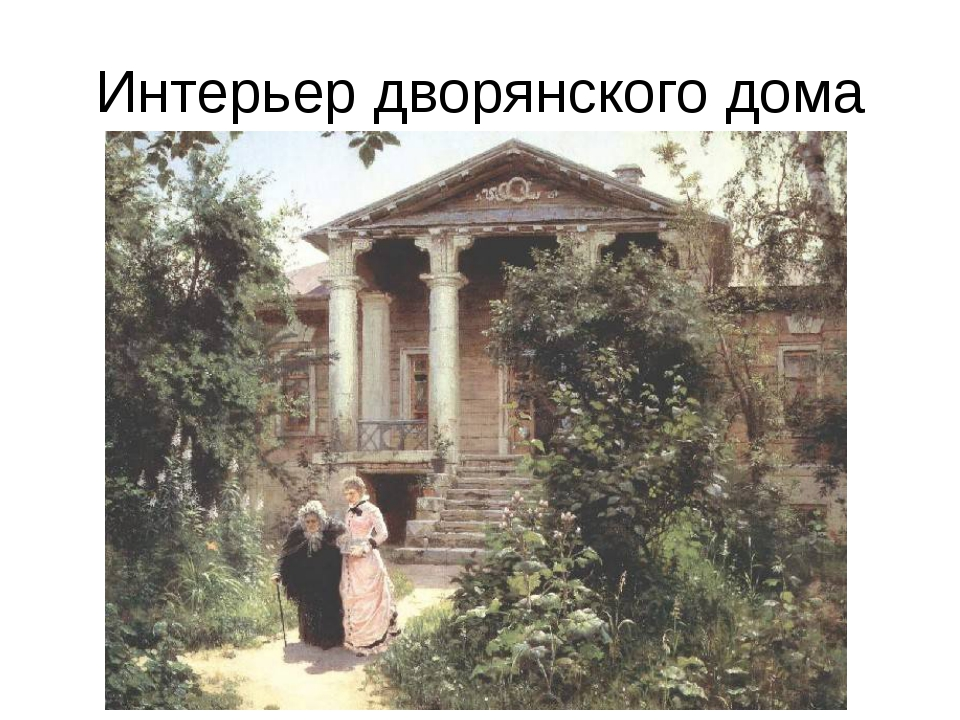 Интерьер дворянского дома