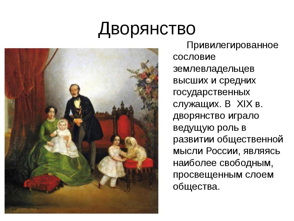 Дворянство Привилегированное сословие землевладельцев высших и средних госуда...