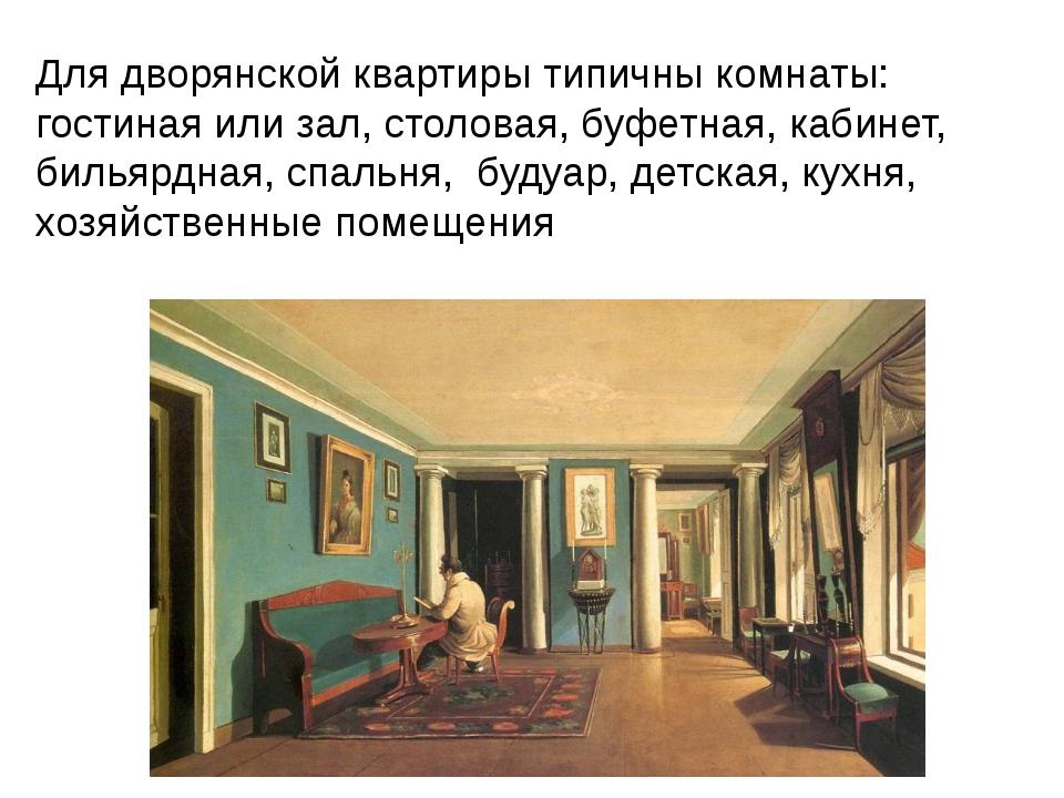 Для дворянской квартиры типичны комнаты: гостиная или зал, столовая, буфетна...
