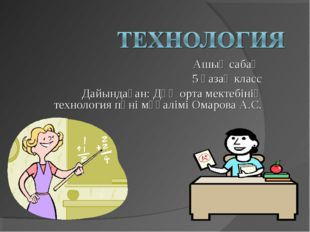 Ашық сабақ 5 қазақ класс Дайындаған: Дөң орта мектебінің технология пәні мұға