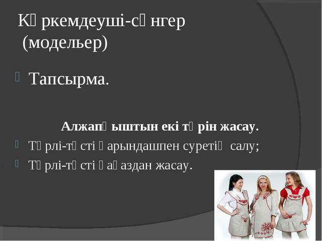 Көркемдеуші-сәнгер (модельер) Тапсырма. Алжапқыштын екі түрін жасау. Түрлі-тү...