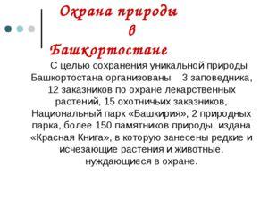 Охрана природы в Башкортостане С целью сохранения уникальной природы Башкорт