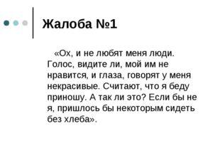 Жалоба №1 «Ох, и не любят меня люди. Голос, видите ли, мой им не нравится, и