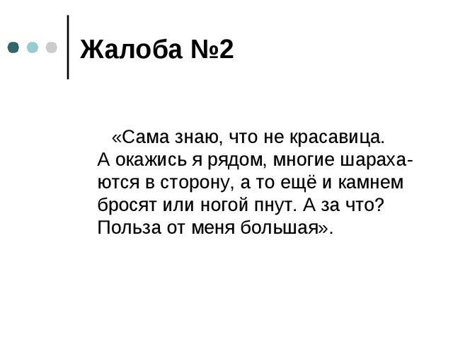 Жалоба №2 «Сама знаю, что не красавица. А окажись я рядом, многие шараха-ются...