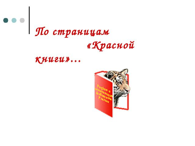 По страницам «Красной книги»…