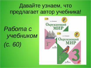 Давайте узнаем, что предлагает автор учебника! Работа с учебником (с. 60)