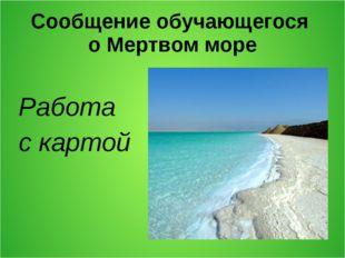 Сообщение обучающегося о Мертвом море Работа с картой
