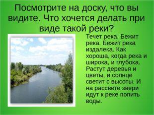 Посмотрите на доску, что вы видите. Что хочется делать при виде такой реки?