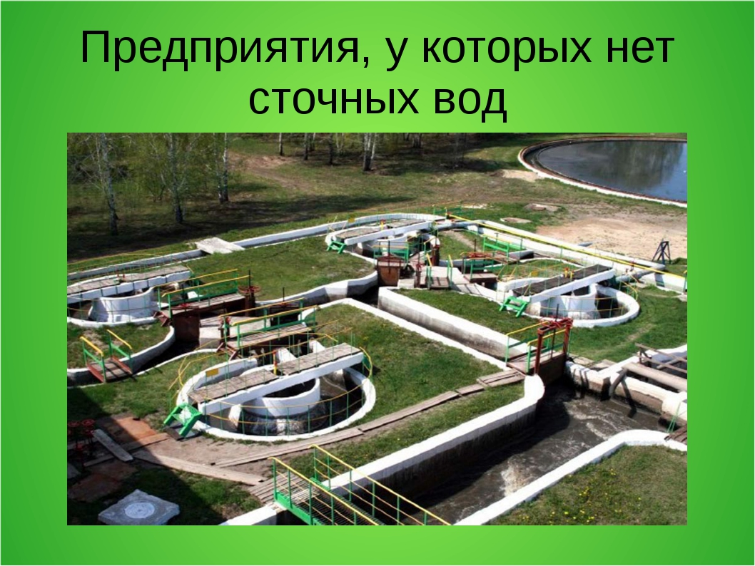 Предприятия, у которых нет сточных вод