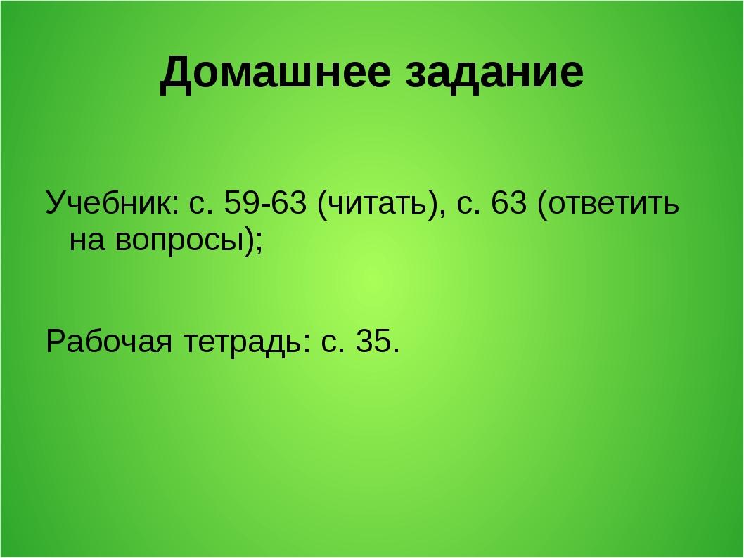 Домашнее задание Учебник: с. 59-63 (читать), с. 63 (ответить на вопросы); Раб...