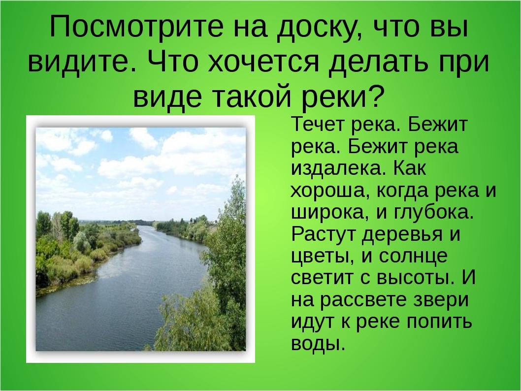 Посмотрите на доску, что вы видите. Что хочется делать при виде такой реки?...