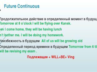 Future Continuous Продолжительное действие в определенный момент в будущем To