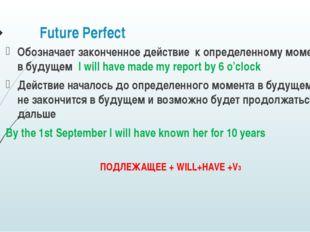 Future Perfect Обозначает законченное действие к определенному моменту в буду