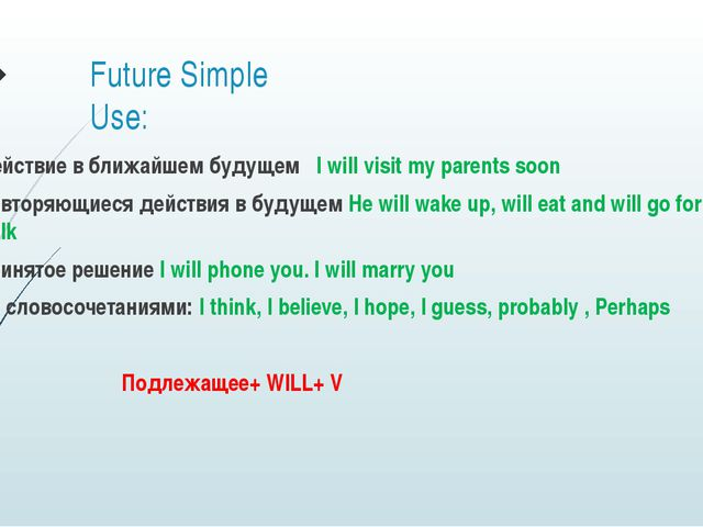 Future Simple Use: Действие в ближайшем будущем I will visit my parents soon...