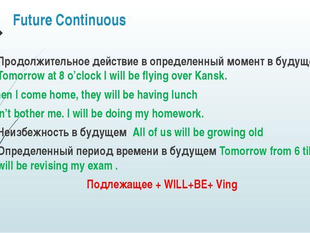 Future Continuous Продолжительное действие в определенный момент в будущем To...