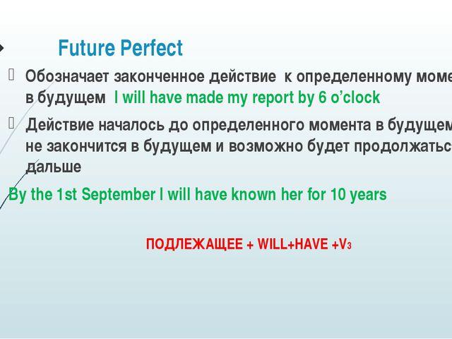 Future Perfect Обозначает законченное действие к определенному моменту в буду...